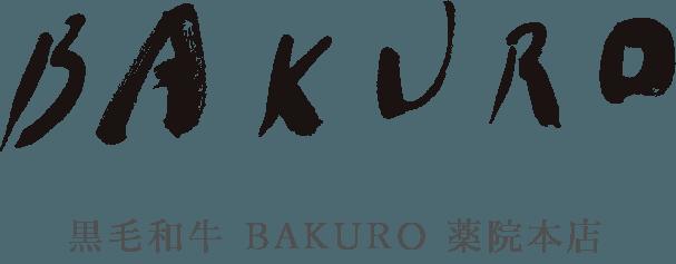 黒毛和牛 BAKURO 薬院本店