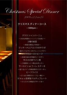 黒毛和牛BAKURO スタッフブログ~福岡市の焼肉屋-クリスマス